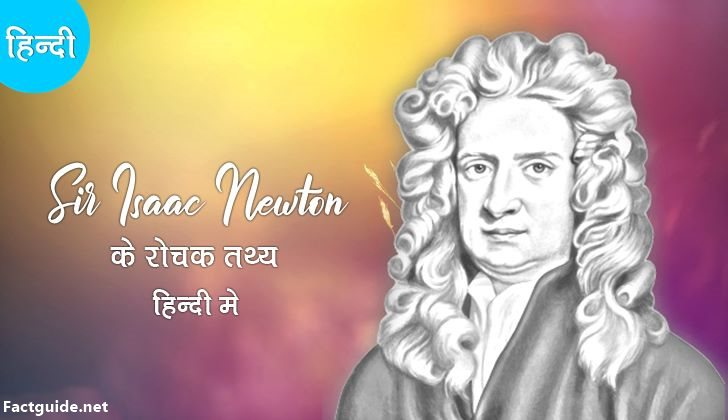isaac newton facts in hindi