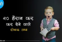 20 amazing facts in hindi
