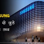 Samsung-facts-in-hindi