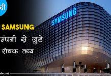 samsung facts in hindi
