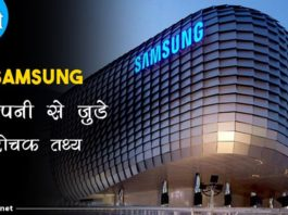 samsung facts in hindi