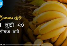 banana facts in hindi
