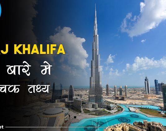 burj khalifa facts in hindi