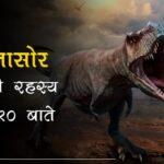 dinosaur facts in hindi