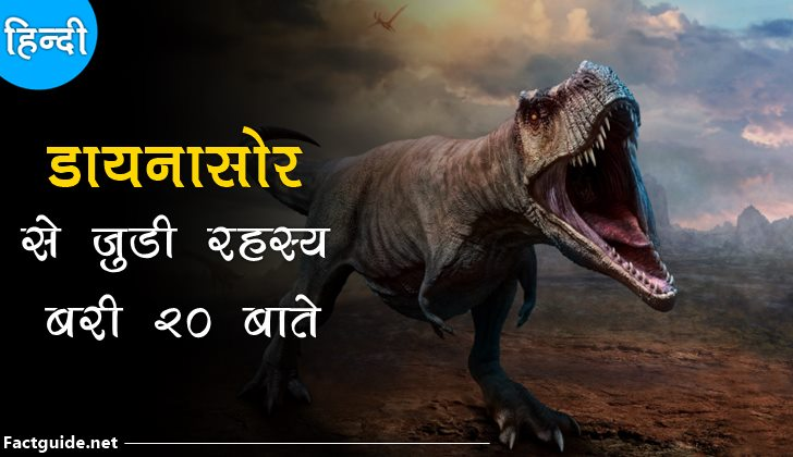 dinosaur facts in hindi