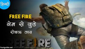 Free fire facts in hindi