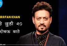 irrfan khan facts in hindi