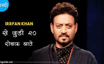 irrfan khan facts in hindi