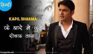 kapil sharma facts in hindi