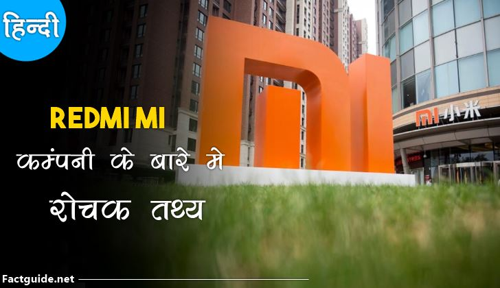 Mi facts in hindi