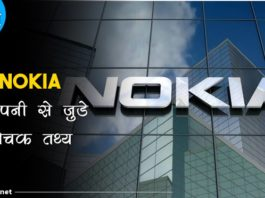nokia facts in hindi