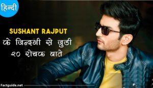 sushant singh rajput facts in hindi