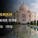 taj-mahal-facts-in-hindi