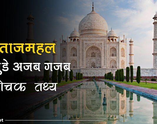 taj mahal facts in hindi