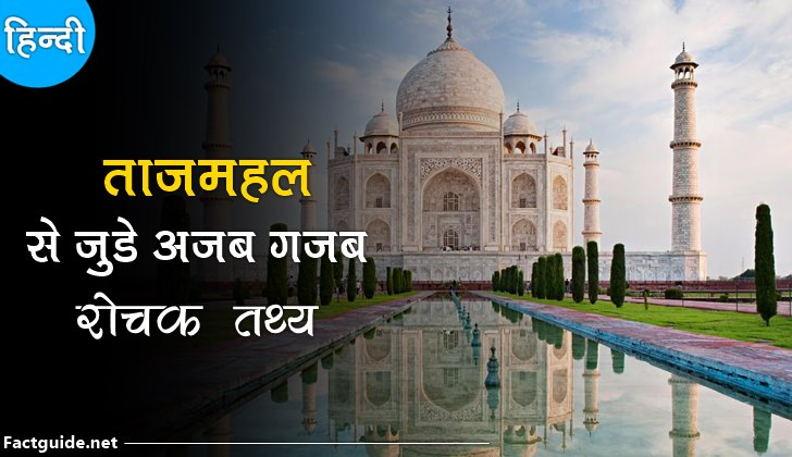 taj mahal facts in hindi