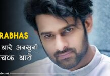 prabhas facts in hindi