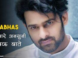 prabhas facts in hindi