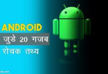 Android Facts In Hindi |