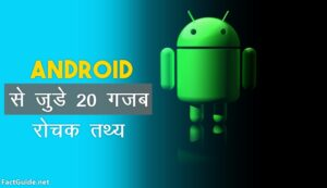 Android Facts In Hindi  