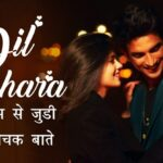 dil_Bechara_Facts_In_Hindi