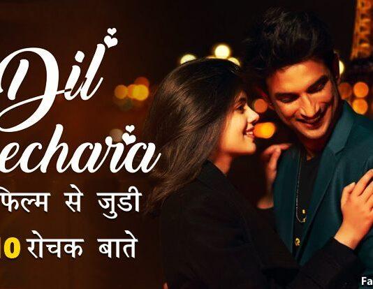 dil bechara facts in hindi