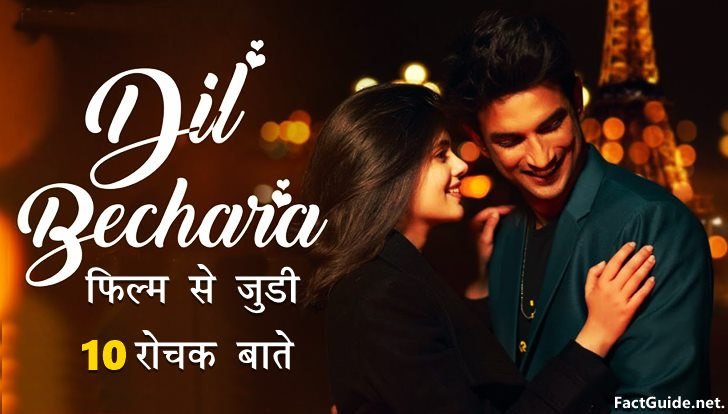 dil bechara facts in hindi