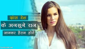 france facts in hindi