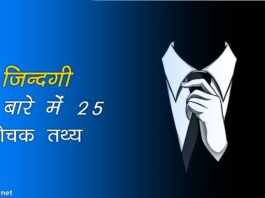 life facts in hindi