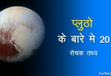 pluto facts in hindi