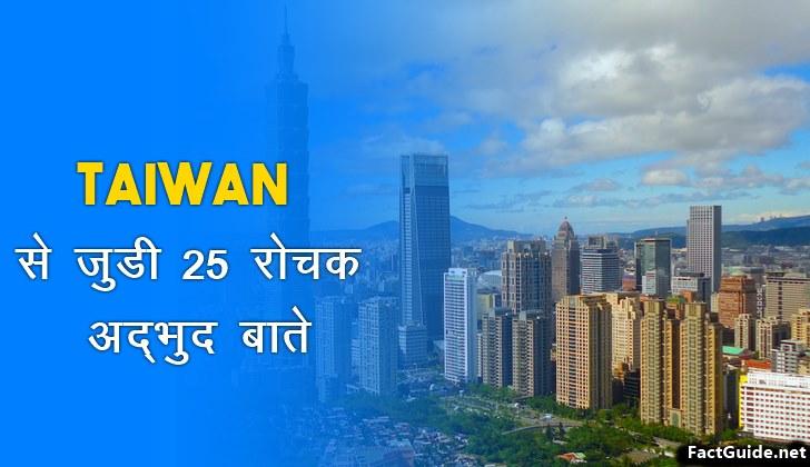 taiwan facts in hindi