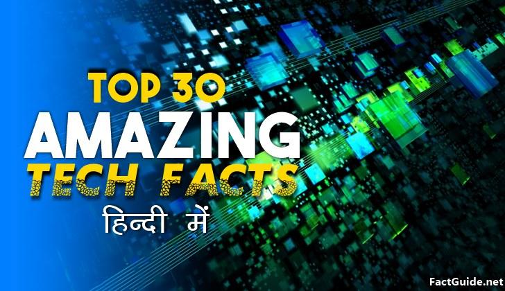 तकनीकी के बारे में 30 रोचक तथ्य | Technology Facts In hindi 2020