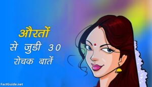 women facts in hindi