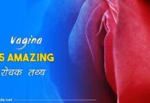 amazing facts in hindi yoni, Yoni facts in hindi,
