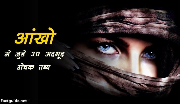 आंखों के बारे मे 31 रोचक तथ्य | Eyes Facts In Hindi