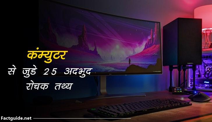 कंप्यूटर के बारे में 26 रोचक तथ्य | Computer Facts In Hindi