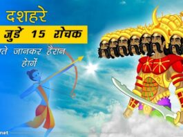 dussehra facts in hindi