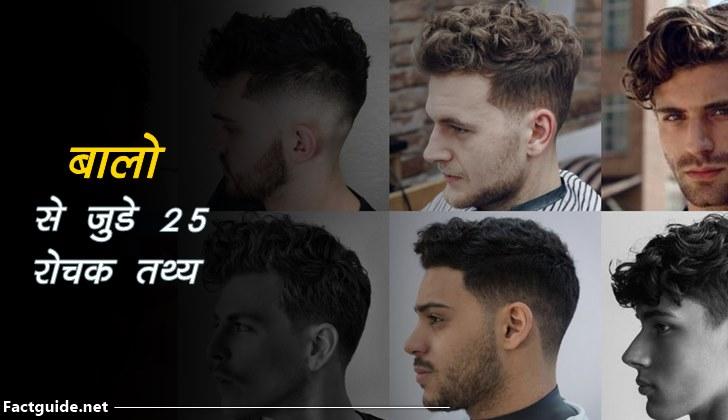 hair facts in hindi