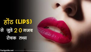 lips facts in hindi