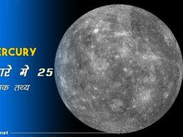 mercury facts in hindi