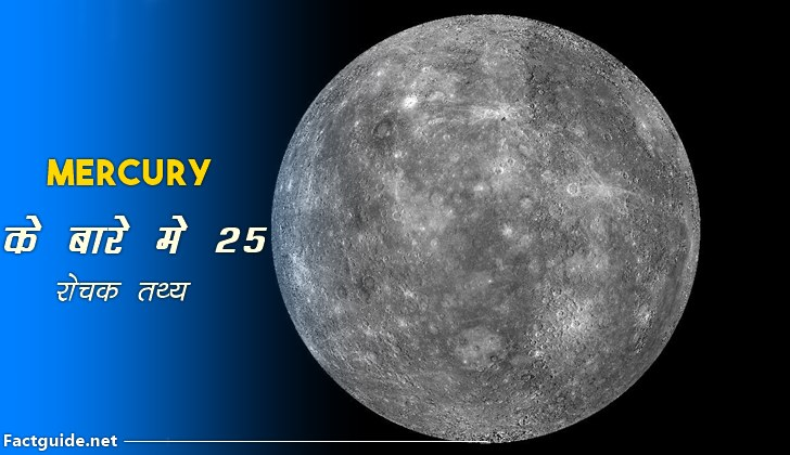 mercury facts in hindi