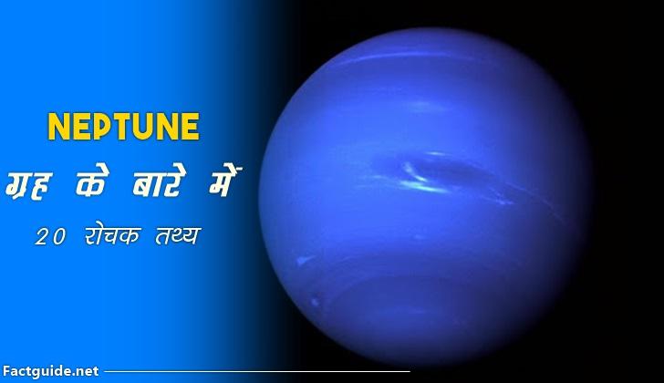 नेपच्यून गृह के 20 रोचक तथ्य | Neptune Facts In Hindi