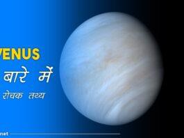 venus facts in hindi