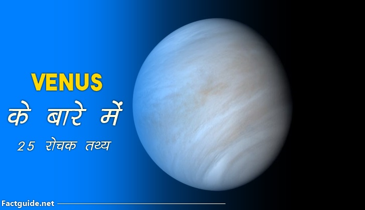 venus facts in hindi