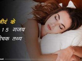 sleep facts in hindi