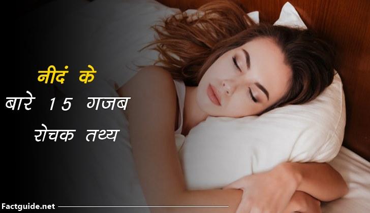 नींद के बारे 15 में रोचक तथ्य  | Sleep Facts In Hindi