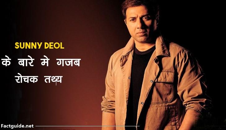 सनी देओल के 10 रोचक तथ्य | Sunny Deol Facts in hindi