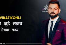 Virat kohli facts in hindi
