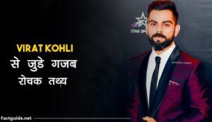 Virat kohli facts in hindi