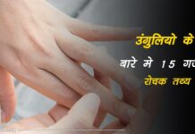 Finger Facts in hindi