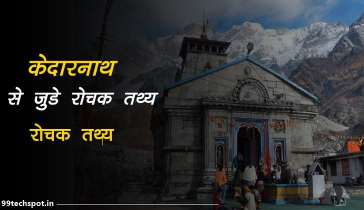 kedarnath facts in hindi